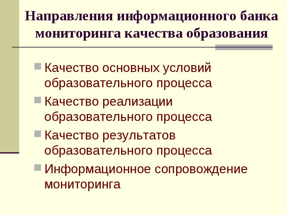 Направления информационного банка мониторинга качества образования Качество о...