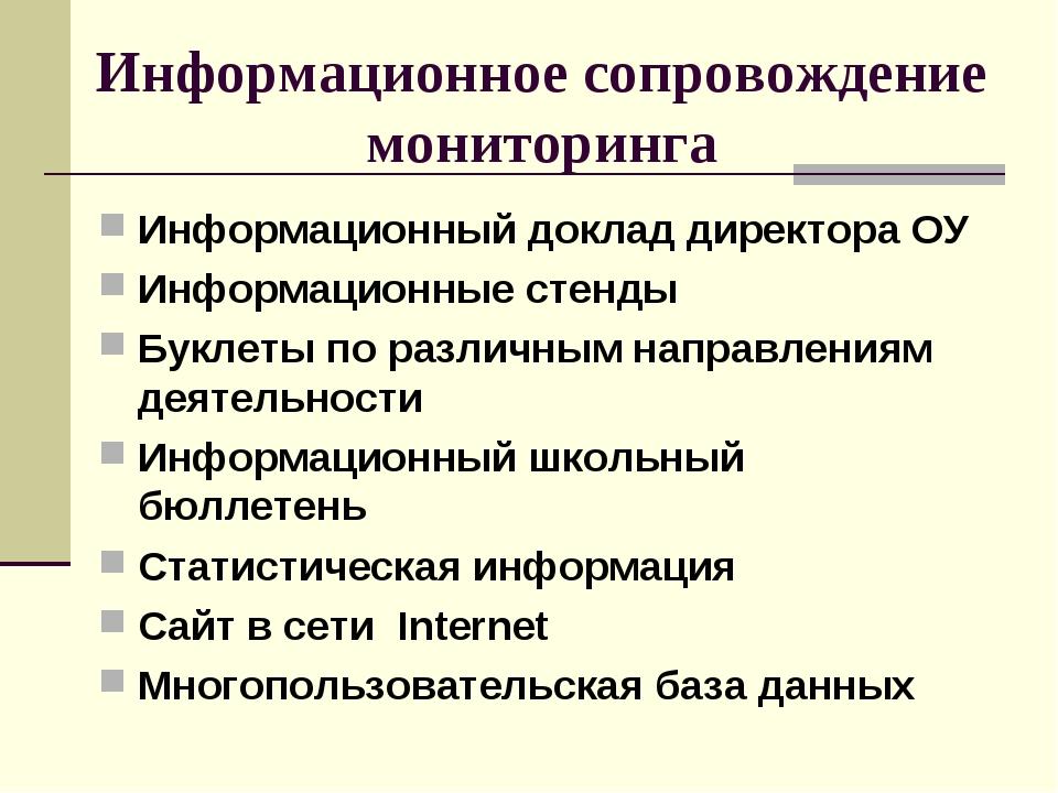 Информационное сопровождение мониторинга Информационный доклад директора ОУ И...