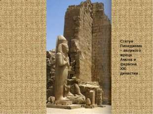 Статуя Пинеджема – великого жреца Амона и фараона XXI династии