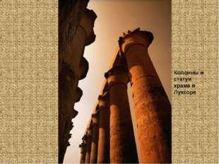 Колонны и статуи храма в Луксоре Колонны и статуи храма в Луксоре Колонны и с