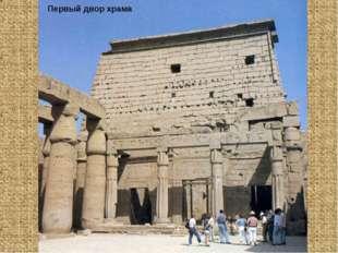 Первый двор храма Первый двор храма Первый двор храма Первый двор храма Первы