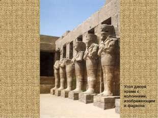 Угол двора храма с колоннами, изображающими фараона