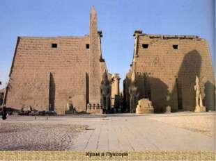 Храм в Луксоре Храм в Луксоре Храм в Луксоре Храм в Луксоре Храм в Луксоре Хр