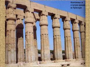 Колонны и статуи храма в Луксоре