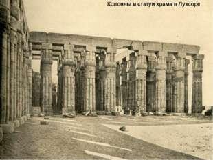 Колонны и статуи храма в Луксоре Колонны и статуи храма в Луксоре