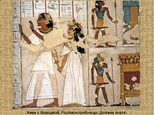 Кики с бородкой. Росписи гробницы. Долина знати