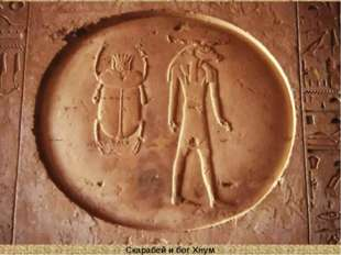 Скарабей и бог Хнум