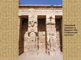 Храмовый комплекс в Мединет-Абу. Осирические колонны