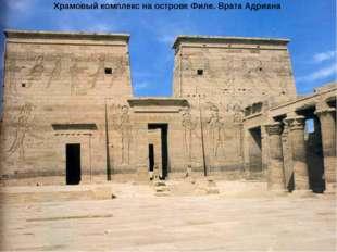 Храмовый комплекс на острове Филе. Врата Адриана