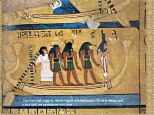 Солнечная ладья, на которой изображены боги и умерший, стоящий за рулевым вес