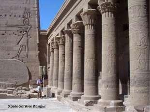 Храм богини Исиды Портал поминального храма и склон пирамиды Микерина Храм бо