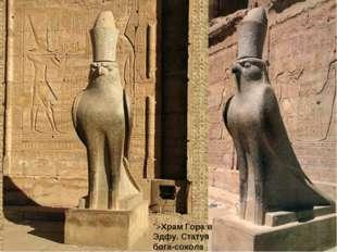 """>Храм Гора в Эдфу. Статуя бога-сокола"