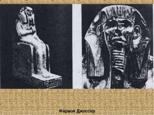 Фараон Джоссер