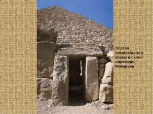 Портал поминального храма и склон пирамиды Микерина