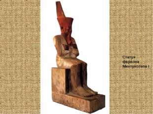 Статуя фараона Ментухотепа I