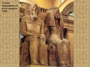 Статуи Аменофиса III и его супруги Туйи