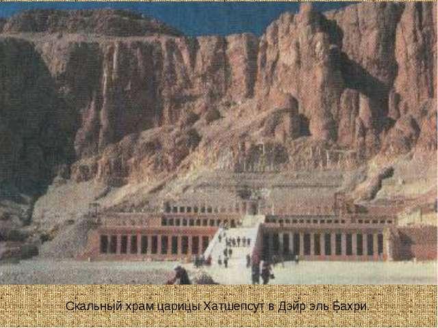 Скальный храм царицы Хатшепсут в Дэйр эль Бахри.