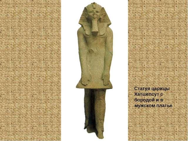 Статуя царицы Хатшепсут с бородой и в мужском платье