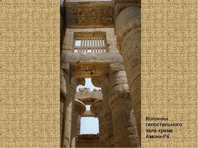 Колонны гипостильного зала храма Амона-Ра