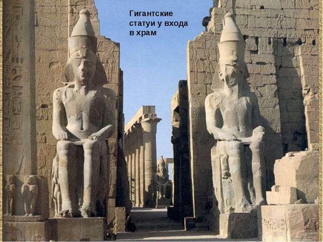 Гигантские статуи у входа в храм