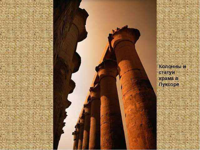 Колонны и статуи храма в Луксоре Колонны и статуи храма в Луксоре Колонны и с...