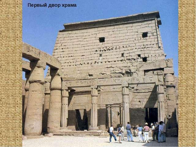 Первый двор храма Первый двор храма Первый двор храма Первый двор храма Первы...