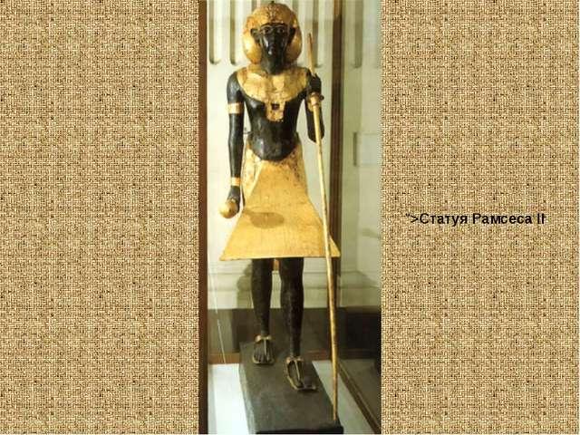 """>Статуя Рамсеса II"