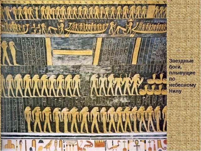 Звездные боги, плывущие по небесному Нилу