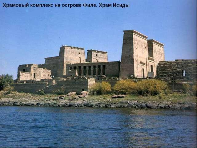 Храмовый комплекс на острове Филе. Храм Исиды