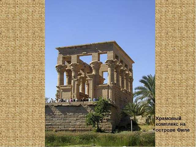 Храмовый комплекс на острове Филе