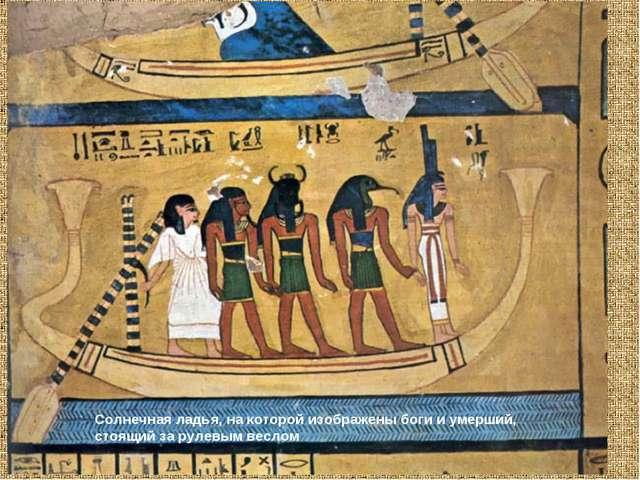 Солнечная ладья, на которой изображены боги и умерший, стоящий за рулевым вес...