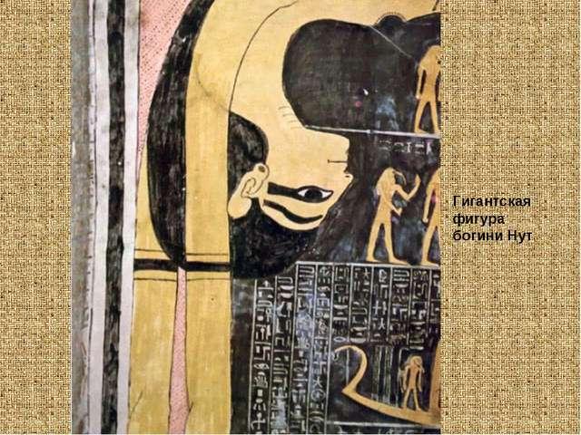 Гигантская фигура богини Нут