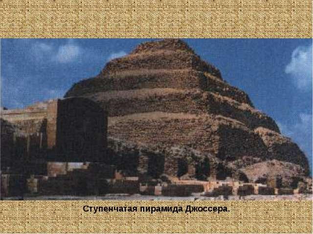 Ступенчатая пирамида Джоссера.