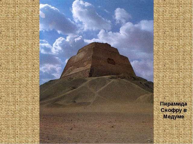 Пирамида Снофру в Медуме
