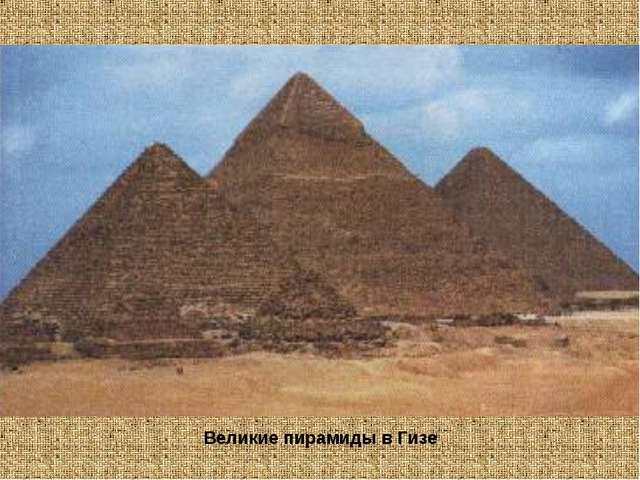 Великие пирамиды в Гизе