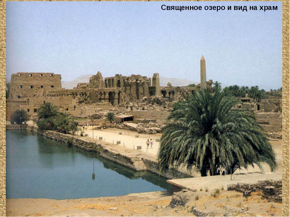 Священное озеро и вид на храм