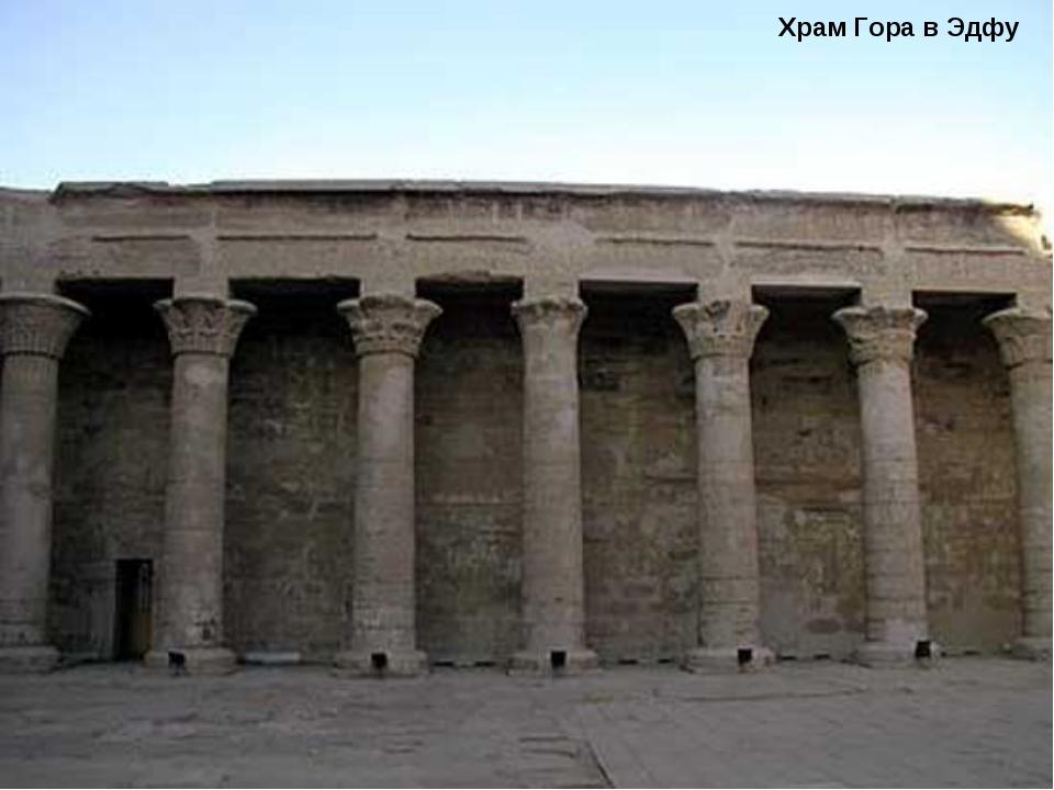 Храм Гора в Эдфу