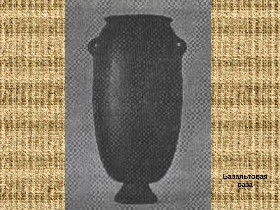 Базальтовая ваза