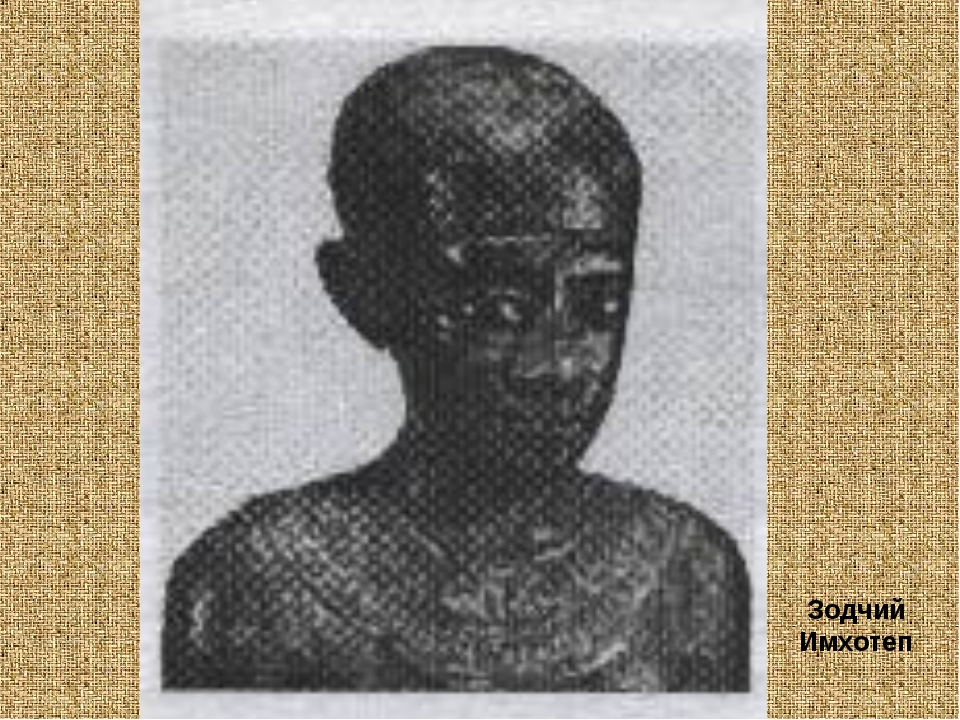 Зодчий Имхотеп