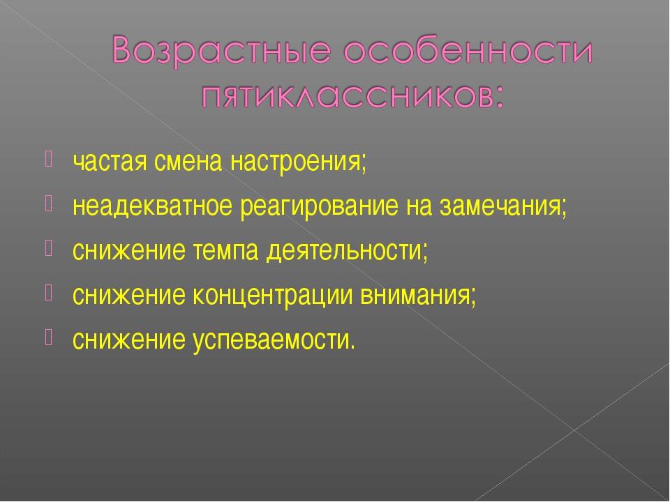 частая смена настроения; неадекватное реагирование на замечания; снижение тем...