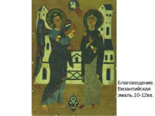 Благовещение. Византийская эмаль.10-12вв.