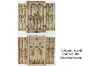 Арбавилльский триптих. 10в. Слоновая кость.