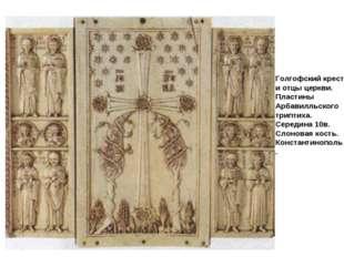 Голгофский крест и отцы церкви. Пластины Арбавилльского триптиха. Середина 10