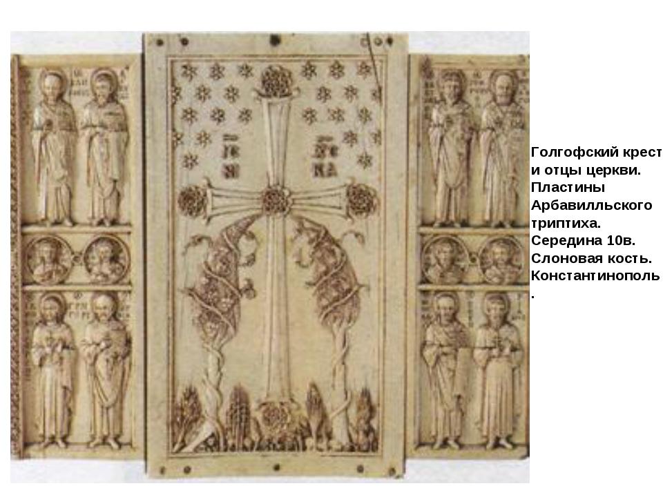 Голгофский крест и отцы церкви. Пластины Арбавилльского триптиха. Середина 10...