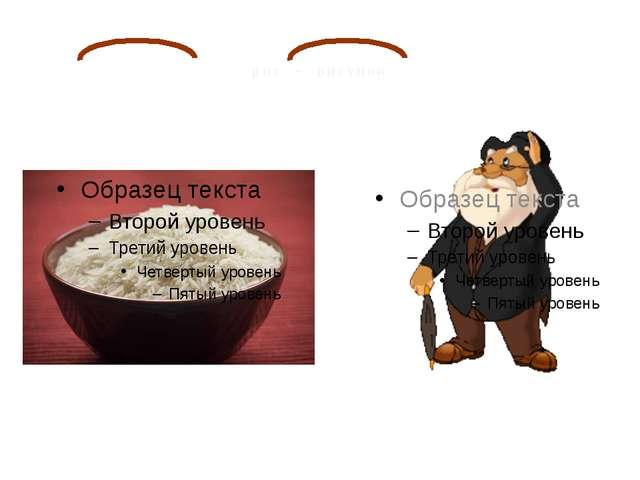 рис – рисунок
