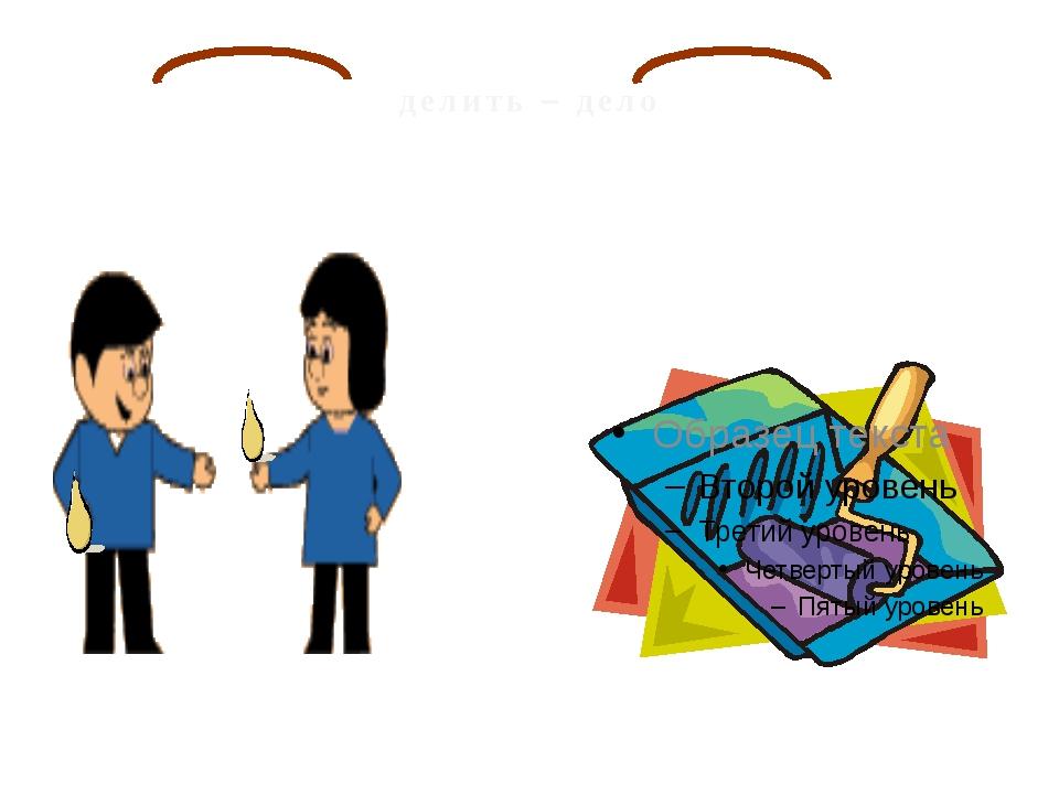 делить – дело
