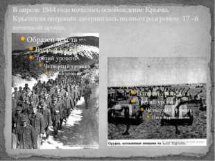В апреле 1944 года началось освобождение Крыма. Крымская операция завершилась