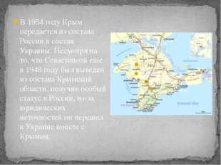 В 1954 году Крым передается из состава России в состав Украины. Несмотря на т