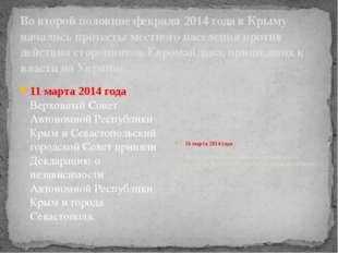 Во второй половине февраля 2014 года в Крыму начались протесты местного насел