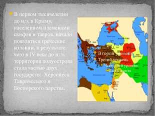 В первом тысячелетии до н.э. в Крыму, населенном племенами скифов и тавров, н